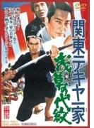 関東テキヤ一家 浅草の代紋【DVD】