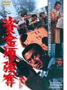 資金源強奪【DVD】