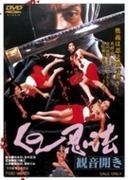 くの一忍法 観音開き【DVD】