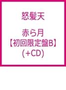 赤ら月 【初回限定盤B】(+CD)【CDマキシ】