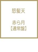 赤ら月【CDマキシ】