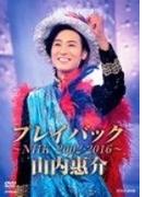 山内惠介 プレイバック ~NHK2002-2016~【DVD】