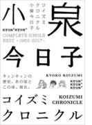コイズミクロニクル~コンプリートシングルベスト 1982-2017~ 【初回限定盤プレミアムBOX】【SHM-CD】 3枚組