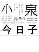 コイズミクロニクル ~コンプリートシングルベスト 1982-2017~【SHM-CD】 3枚組