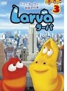 Larva(ラーバ) Season3 Vol.1【DVD】