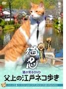 【Loppi・HMV限定先行発売】猫忍 猫がみるDVD 父上の江戸ネコ歩き【DVD】
