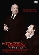 ヒッチコック / トリュフォー【DVD】