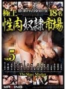 極上性肉奴隷市場5 鎖に繋がれた囚われの女18名【DVD】