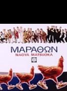Mapaθωn (マラトン)