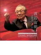 渡辺宙明卆寿記念コンサート3 松井慶太、渡辺宙明、オーケストラ・トリプティーク(2CD)【CD】 2枚組