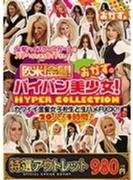 【特選アウトレット】欧米!金髪!パイパン美少女!HYPER COLLECTION【DVD】