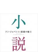 『ドン・ジョバンニと薔薇の騎士~小説に出てくるクラシック』(2CD)