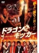 ドラゴンキッカー【DVD】
