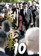 制覇10【DVD】