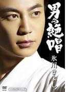 男の絶唱【DVD】