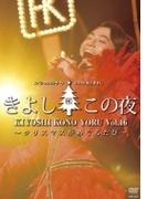 氷川きよしスペシャルコンサート2016 きよしこの夜Vol.16 ~クリスマスがめぐるたび~【DVD】