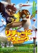 リチャード ザ ストーク【DVD】