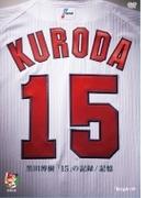 黒田博樹「15」の記録/記憶 【DVD】【DVD】 2枚組