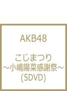 こじまつり ~小嶋陽菜感謝祭~ (DVD)