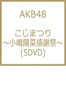 こじまつり ~小嶋陽菜感謝祭~ (DVD)【DVD】 2枚組