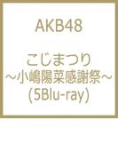 こじまつり ~小嶋陽菜感謝祭~ (Blu-ray)【ブルーレイ】 2枚組