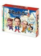三匹のおっさん 3 ~正義の味方、みたび!!~ Dvd-box【DVD】 6枚組
