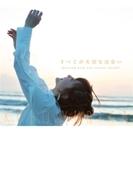 すべてが大切な出会い ~Meeting with you creates myself~ 【初回限定盤】(CD+Blu-ray)【CD】 2枚組