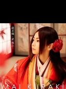 渡月橋 ~君 想ふ~ 【初回限定盤】(+DVD)