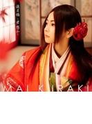 渡月橋 ~君 想ふ~ 【初回限定盤】(+DVD)【CDマキシ】