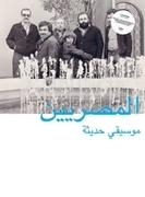 Modern Egytian Music【CD】