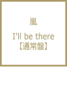 I'll be there【CDマキシ】