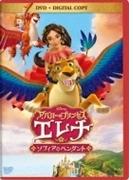 アバローのプリンセス エレナ/ソフィアのペンダント DVD(デジタルコピー付き)【DVD】