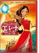 アバローのプリンセス エレナ/はじまりの朝 DVD(デジタルコピー付き)【DVD】