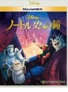 ノートルダムの鐘 MovieNEX [ブルーレイ+DVD]【ブルーレイ】