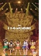 幕神アリーナツアー2017 in 日本武道館 ~またまたここから夢がはじまるよっ!~ (DVD)【DVD】