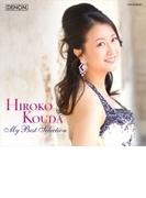 幸田浩子: Best Selection (Uhqcd)【Hi Quality CD】