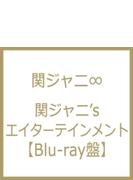関ジャニ'sエイターテインメント 【Blu-ray盤】
