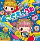 コロムビアキッズ こどものうた(仮)【CD】 2枚組