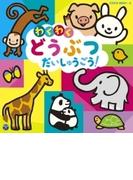 コロムビアキッズ わくわく どうぶつ だいしゅうごう!【CD】 2枚組