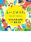 コロムビアキッズ えいごのうた スタンダード&ベスト【CD】 2枚組