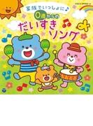 コロムビアキッズ BABIES 家族でいっしょに♪ 0歳からの だいすきソング【CD】 2枚組