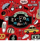 みんなだいすきミュージカル・ソング【CD】