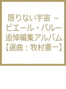 限りない宇宙 - ピエール バルー追悼編集アルバム (選曲: 牧村憲一)【CD】