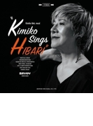 Kimiko Sings Hibari~伊藤君子、美空ひばりを歌う【CD】