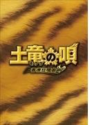 土竜の唄 香港狂騒曲 DVD スペシャル・エディション(DVD3枚組)【DVD】 3枚組