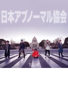 日本アブノーマル協会【CD】