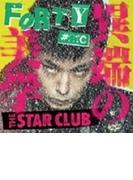 Forty #21c 異端の美学【CD】