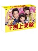 下剋上受験 DVD-BOX【DVD】 6枚組