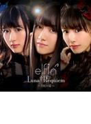 Luna Requiem ~月虹の宴~ 【初回限定盤】(+DVD)【CDマキシ】