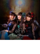 Luna Requiem ~月虹の宴~【CDマキシ】